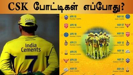 IPL 2021 schedule : CSK விளையாடும் போட்டிகளின் விவரங்கள்