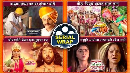 Marathi Serials Wrap WEEK 27 | मालिकांमध्ये या आठवड्यात काय घडलं खास? | Balumama Chya Navan Changbhal, Maza Hoshil Na