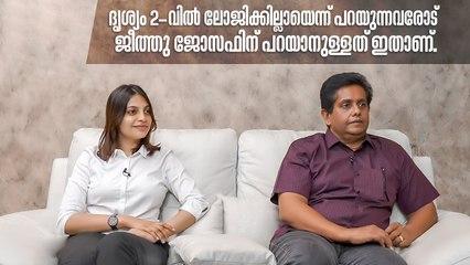 Jeethu Joseph Talks About Logic In Drishyam 2 _ | Mohanlal _ | Jeethu Joseph |  _ Meena _|  Cinema Daddy