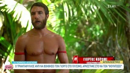 Survivor Αποκλειστικό - Ο Κοψιδάς δίνει εξηγήσεις για την γκρίνια του για το φαγητό - Love It