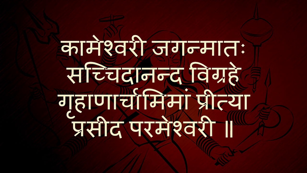 Durga Kshamapan Mantra — with Sanskrit lyrics