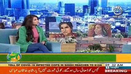 Milo Pakistan Say   Portrait Maker   Aaj News   100 Portrait   Aaj Pakistan