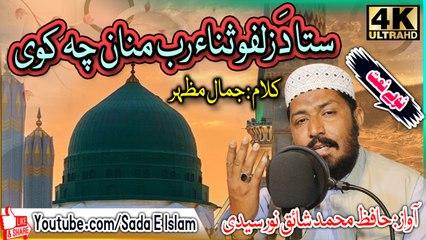 Pashto new Hd naat - Sta da zulfo sana rab manan che kawi by Hafiz muhammad shaiq noor saeedi