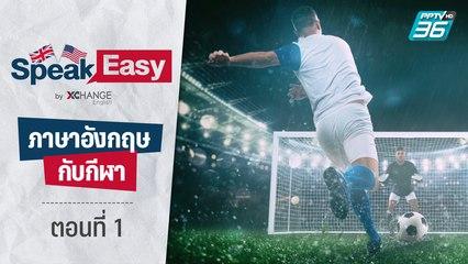 ฝึกภาษาอังกฤษกับกีฬา ตอนที่ 1   PPTV HD 36