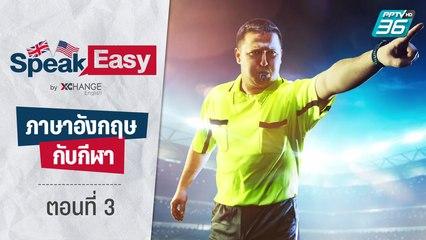 ฝึกภาษาอังกฤษกับกีฬา ตอนที่ 3   PPTV HD 36