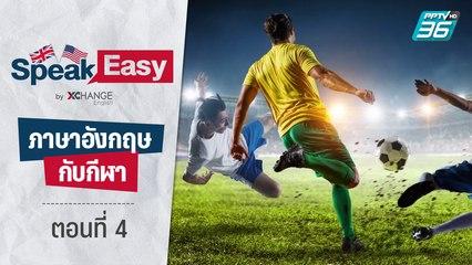 ฝึกภาษาอังกฤษกับกีฬา ตอนที่ 4   PPTV HD 36
