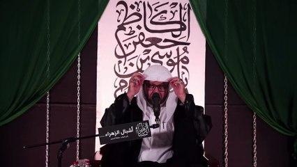مباشر  الشيخ كامل الستري  استشهاد الإمام الكاظم عليه السلام ١٤٤٢ هـ