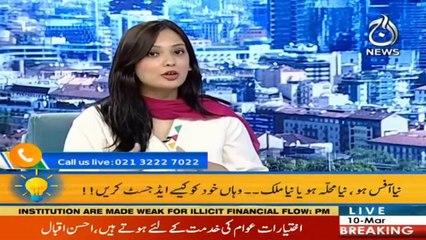 Aaj Pakistan with Sidra Iqbal  Adjustment    10 March 2021   Aaj News   Part 5