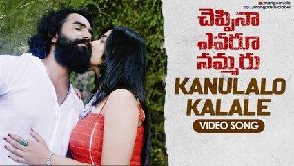 Cheppina Evaru Nammaru Movie   Kanulalo Kalale Video Song   Aaryan Krishna   Supyarde Singh   Mango Music