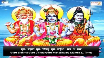 गुरुः मंत्र - Guru Brahma Guru Vishnu Mantra Guru Devo Maheshwara   MahaShivRatri 2021