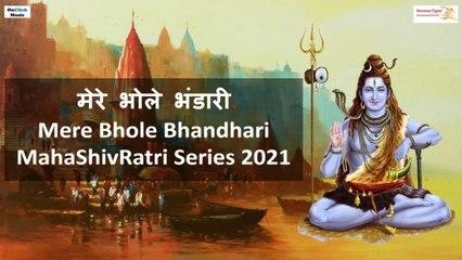 मेरे भोले भंडारी - Mere Bhole Bhandhari   MahaShivRatri Song 2021
