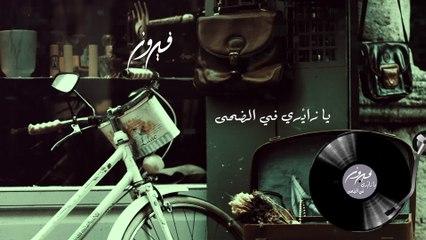 Fairuz - Ya Zairi Fi Al Dhwha