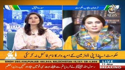 Aaj Pakistan   Senate Election   11 March 21  Aaj News