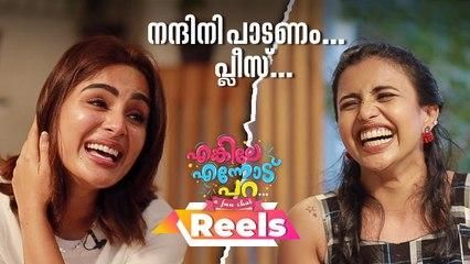 Cinema Daddy Reels |  _ Enkile Ennodu Para | _ Between The Shoot _|  Nandini & Samyuktha Menon