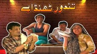 Best Comedy Of Umer Sharif,Sikandar Sanam And Salma Zafar - Tandoor Tanda Hai - Comedy Clip