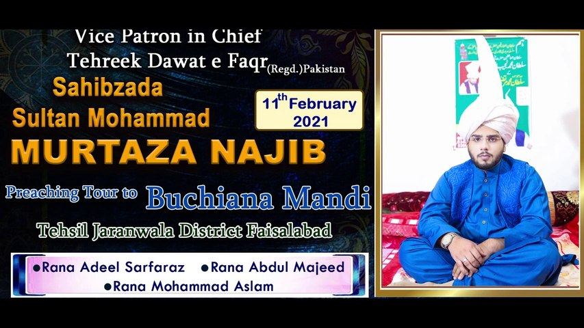 Religious Tour | Sahibzada Sultan Mohammad Murtaza Najib ka Buchiana Mandi Ka Tableegi Dora