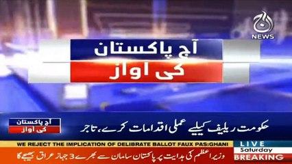 Aaj Pakistan Ki Awaz I 13 March 2021 I Aaj News I Part 1