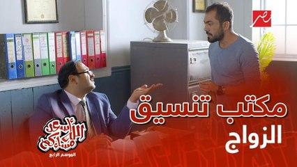 """مكتب تنسيق الزواج على طريقة إسماعيل الدكروري """"شروق بتاخد من كام"""""""