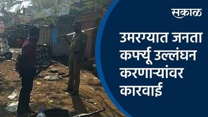 उमरग्यात जनता कर्फ्यू उल्लंघन करणाऱ्यांवर कारवाई  | umarga| janata curfew |Maharashtra