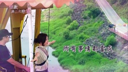 龍華影劇台【倒數第二次戀愛】精彩預告