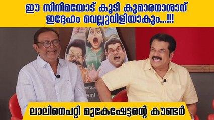 ഈ സിനിമയോട് കൂടി കുമാരനാശാന് ഇദ്ദേഹം വെല്ലുവിളിയാകും  | Lal |  Mukesh _ Balu Varghese _ Cinema Daddy