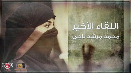 اللقاء الاخير - محمد مرشد ناجي   Mohamed Morshed Naji - Alliqa Alakhir