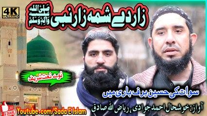 Pashto new Hd naat - Zaar de shama zaar by Riyaz ullah sadiq , khushal ahmed