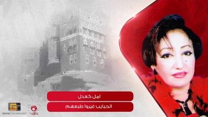 الحبايب غيروا طبعهم - أمل كعدل   Amal Kuoadel - Alhabayb Ghyru Tabeahum