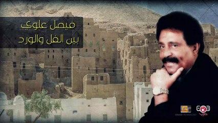 بين الفل والورد | من اجمل زفات فيصل علوي | اسطورة الفن اللحجي فيصل علوي#YemenTarab #Yemen