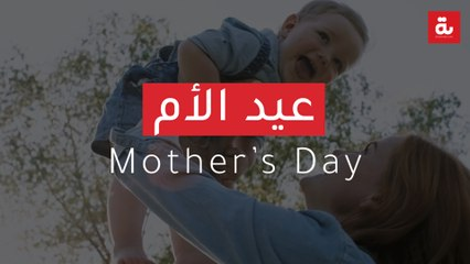 عيد الأم  Mother's Day