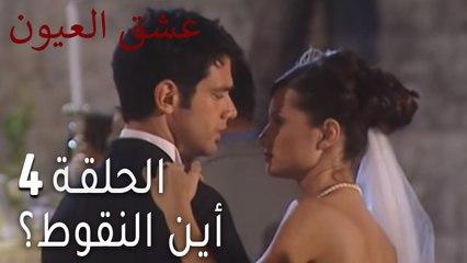 عشق العيون 4 - أين النقوط؟