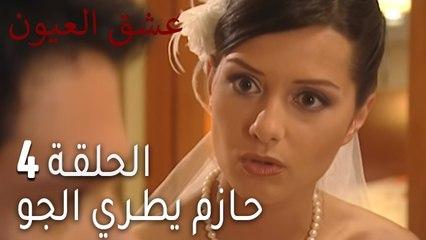 عشق العيون 4 - حازم يطري الجو
