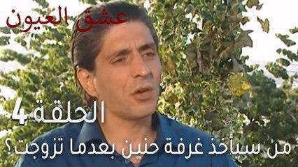 عشق العيون 4 - من سيأخذ غرفة حنين بعدما تزوجت؟