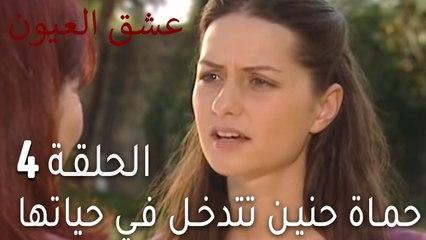 عشق العيون 4 - حماة حنين تتدخل في حياتها