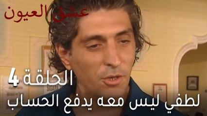 عشق العيون 4 - لطفي ليس معه يدفع الحساب