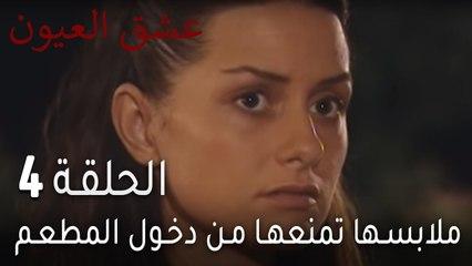 عشق العيون 4 - ملابسها تمنعها من دخول المطعم