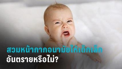 สวมหน้ากากอนามัยให้เด็กเล็ก อันตรายหรือไม่?   PPTV HD 36