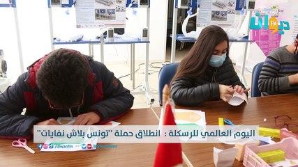 اليوم العالمي للرسكلة :  انطلاق حملة ''تونس بلاش نفايات''
