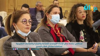 صفاقس- جلسة بمقر الإتحاد التونسي للصناعة والتجارة والصناعات التقليدية لمناقشة مشاكل قطاع النسيج
