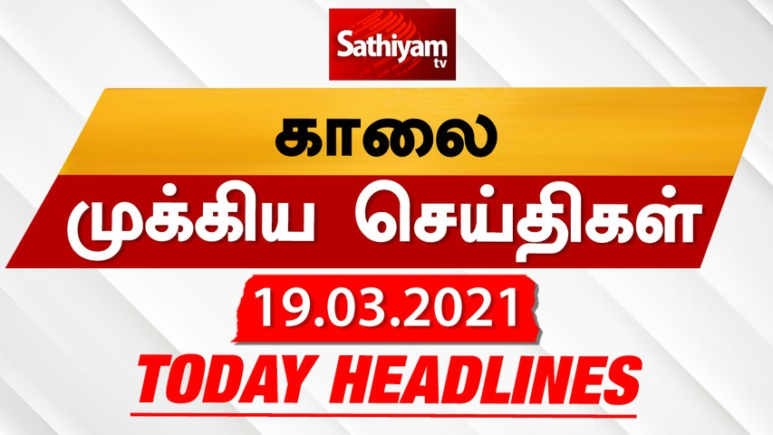 Today Headlines | 19 Mar 2021| Headlines News Tamil |Morning Headlines | தலைப்புச் செய்திகள் | Tamil