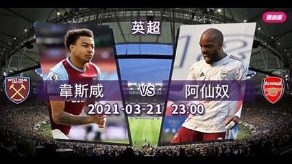 【英超-賽前新聞】2021-03-21 23:00   韋斯咸欲擊退阿仙奴