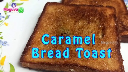 Caramel Bread Toast Recipe | (Quick Breakfast) French Toast Recipe | Easy Caramel Toast Bread| Maguva tv