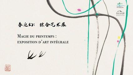 Magie du printemps – exposition d'art intégrale 春之幻——综合艺术展
