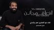 المخرج عمر رشدي بيكلمنا عن تفاصيل مسلسل أنصاف مجانين