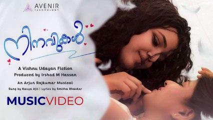 Ninavukal Music Video | Vishnu Udayan | Kavya Ajit | Lalitha Zachariah | Aamy Patali | Anagha Babu