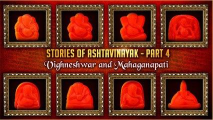 Ashtavinayak Part 4 - Mahaganpati & Vighneshwar   Ganesha Popular Story   महागणपती विघ्नेश्वर