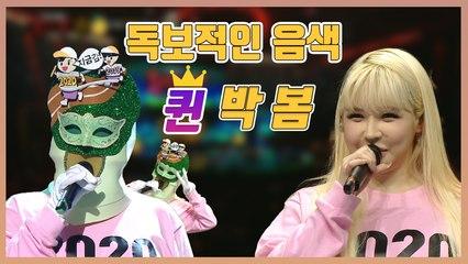 [#박봄] 독보적인 음색 퀸 박봄 모음.ZIP 매력쩌는 음색에 귀염터지는 봄이  #복면가왕 #TVPP #ParkBom  #TVPP #ParkBom