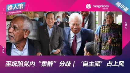 【锋人馆精华】内阁部长职分配不匀,成巫土失和爆发点 | 马来选民仍站巫统