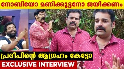 Pradeep Chandran Exclusive Interview | നോബിയോ മണിക്കുട്ടനോ ജയിക്കണം FilmiBeat Malayalam