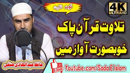 Pashto new Hd Telawat - Khobsoorat telawat by Hafiz Abdul hadi hanafi